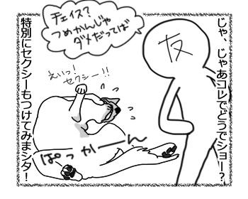 07032017_dog5mini.jpg