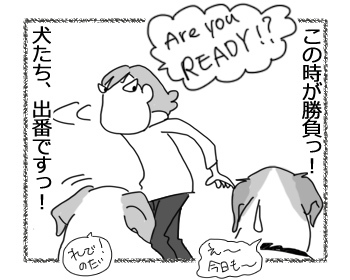 羊の国のラブラドール絵日記シニア!!「恐怖のトレジャーハント」3
