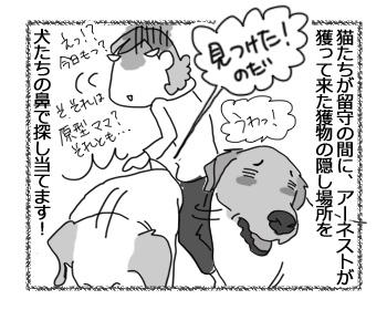 羊の国のラブラドール絵日記シニア!!「恐怖のトレジャーハント」4