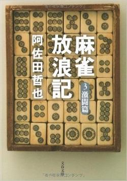 麻雀放浪記〈3〉激闘篇