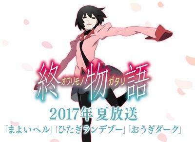 終物語 2017 2