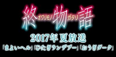 終物語 2017