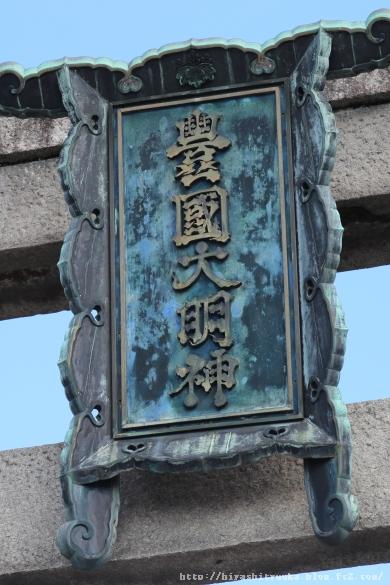 豊国神社ーSN