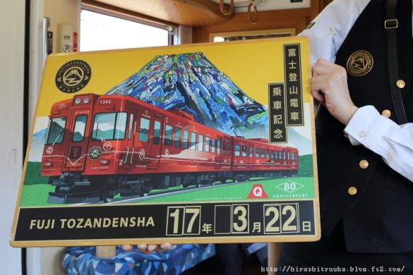 富士登山電車 乗車記念ーSN