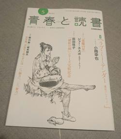 青読カバー