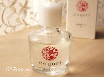 スキンケア(coyori美容液)01