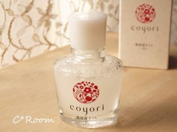 スキンケア(coyori美容液)02