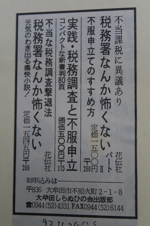 大牟田日誌(137)-2