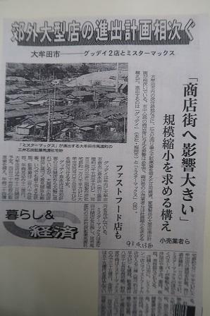 大牟田日誌(153)-1