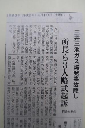大牟田日誌(153)-2