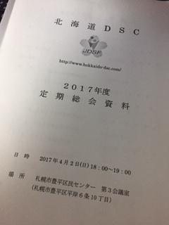 dscgiji_201704042048384f4.jpg