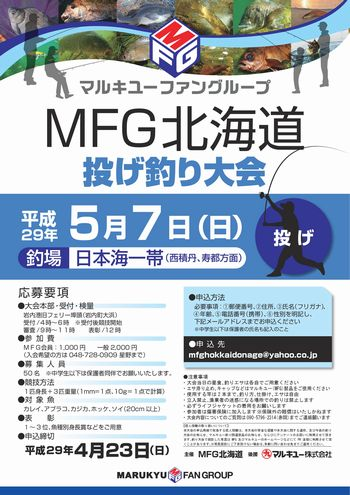 MFGnage.jpg