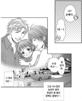 ホリデイラブ韓国語版画像03
