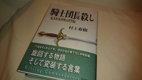2902騎士団殺し (1)