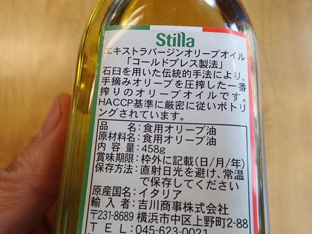 オリーブオイルとトマト (2)
