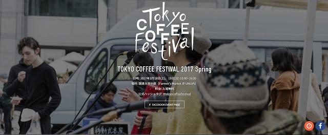 東京珈琲フェスティバル