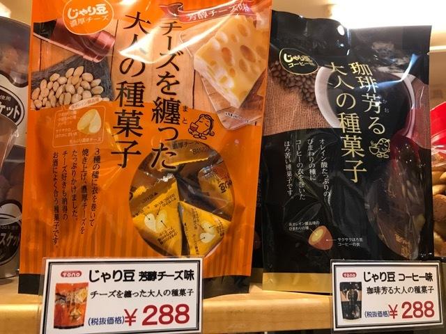 ジャリ豆チーズ (5)