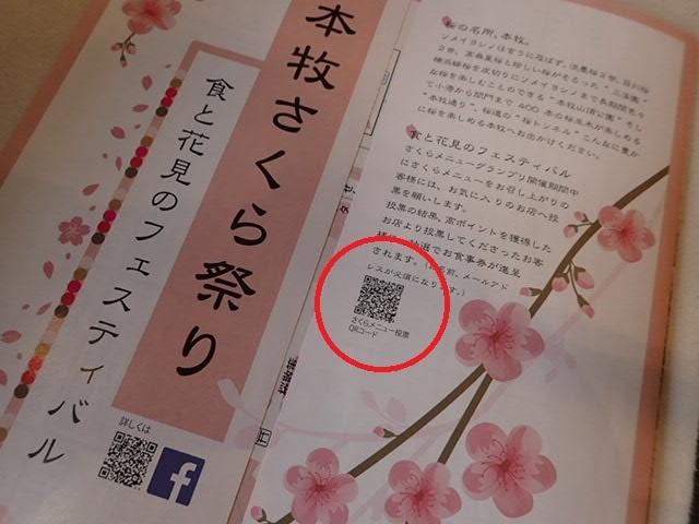 さくら祭りアンケート (5)