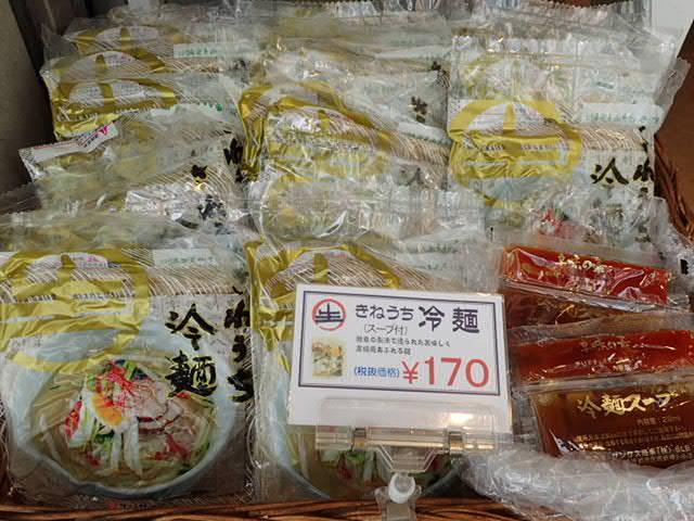 冷麺入荷 (3)