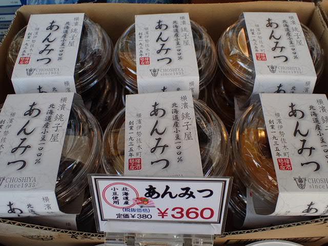 銚子屋あんみつ・豆寒天 (4)