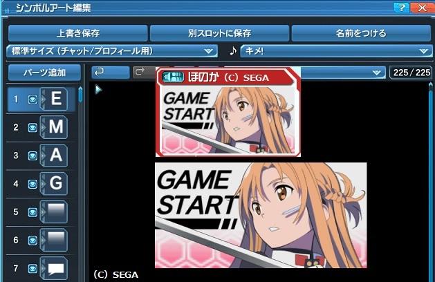 アスナ(OS)_START1