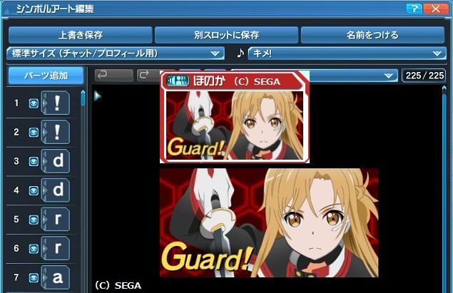 アスナ(OS)_Guard