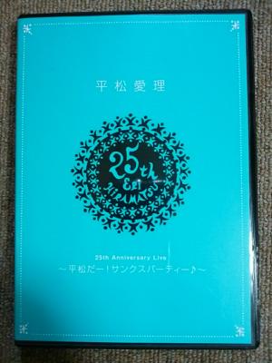 平松DVD