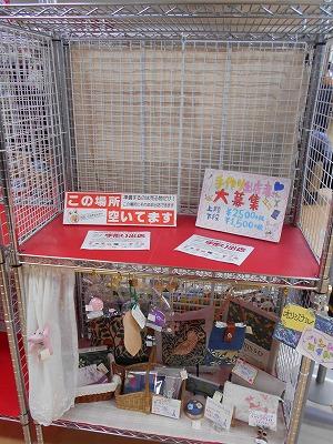 済-出店3