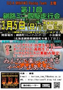 走行会ポスター第11回目_R