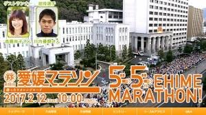愛媛マラソン (300x167) (2)