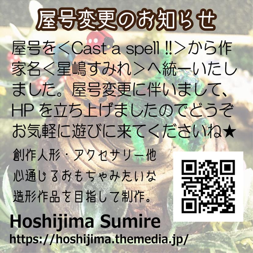 yago_oshirase_chirashi.jpg