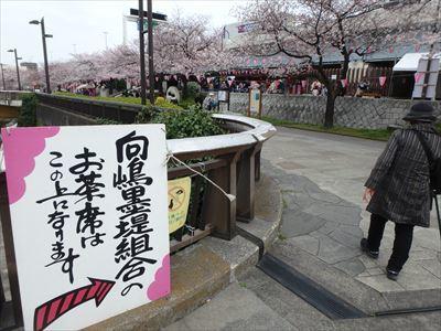 桜橋に掲げられた芸妓茶屋の案内板