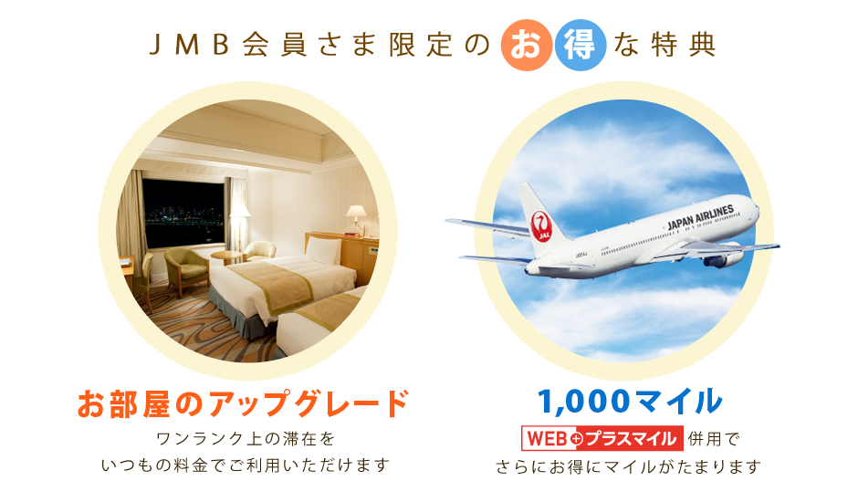 JAL ホテルニッコーとJALシティでアップグレードとボーナスマイルキャンペーン