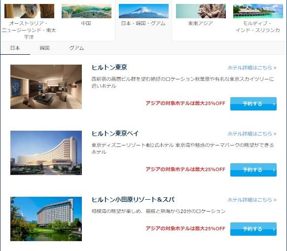 ヒルトンホテル 太平洋地域で 夢のバケーションを 最大25 OFF