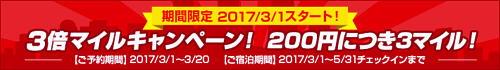 500_JAL ホテル予約サイト アップルワールドでダブルマイルキャンペーン