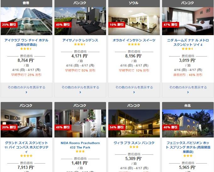 エクスペディアで1部屋 - 10,000円以下セール1