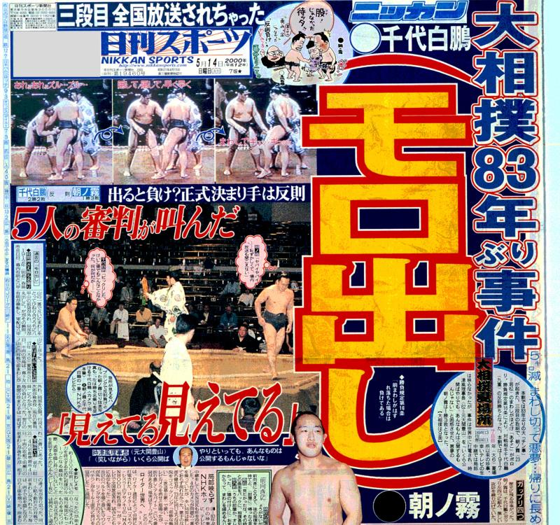 ba-fukkoku-20000514-ogp_0.jpg