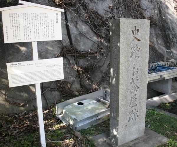 IMG_7623 御茶屋跡の碑(600x501)