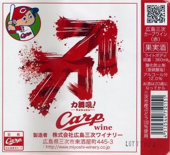 170404 カープワイン001 (600x571)