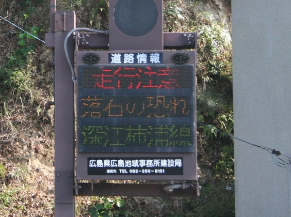 030 IMG_8469 落石注意(600x448)
