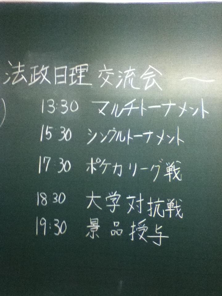 日理交流会 行程