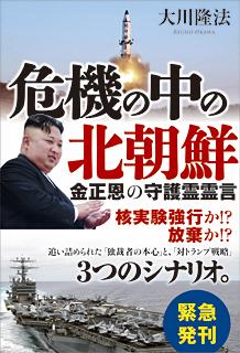 危機の中の北朝鮮 金正恩の守護霊霊言