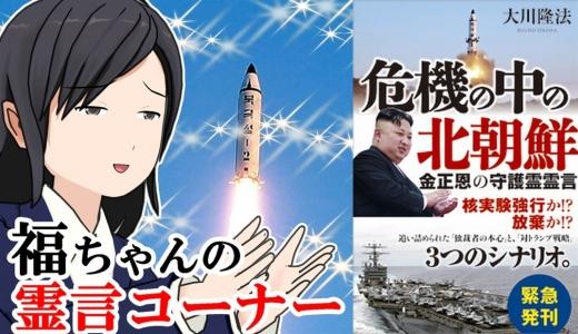 危機の中の北朝鮮