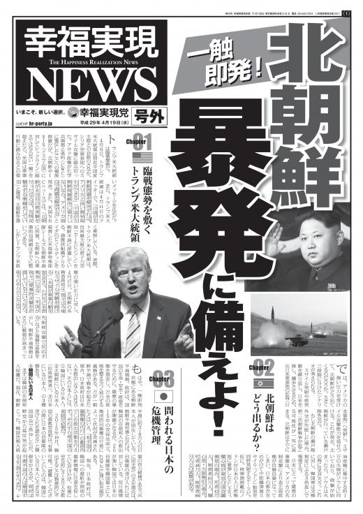 幸福実現NEWS号外「北朝鮮暴発に備えよ」