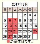 2017-03定休日
