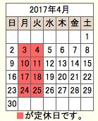 201704定休日