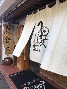 uotokumae.jpg