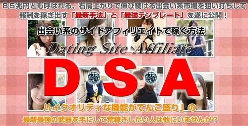 DSAAA.jpg