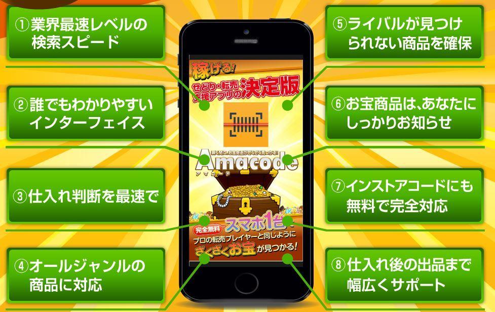 amako-do.jpg