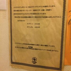 食べログ3 (19)
